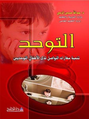 cover image of التوحد
