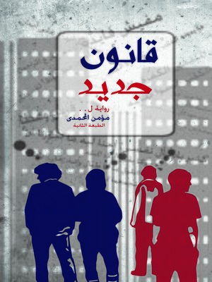 cover image of قانون جديد