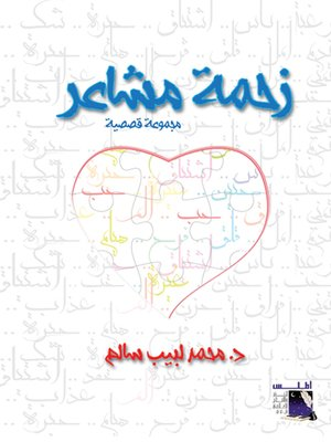 cover image of زحمة مشاعر