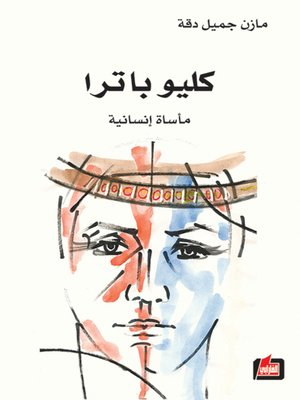 cover image of كليوباترا : مأساة إنسانية