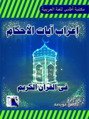 ايات الاحكام في القران الكريم pdf