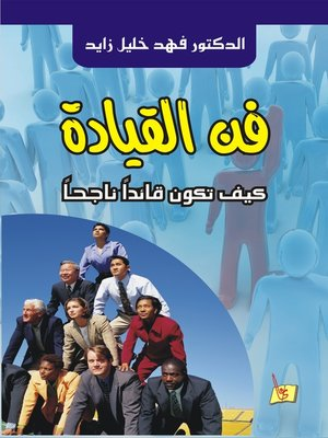 cover image of فن القيادة
