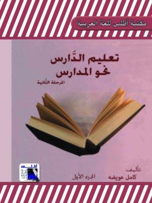 cover image of تعليم الدارس نحو المدارس : المرحلة الثانية. الجزء الأول