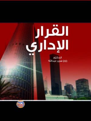 cover image of القرار الإداري