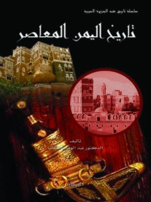 cover image of تاريخ اليمن المعاصر