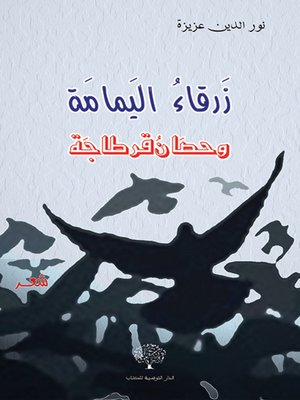 cover image of زرقاء اليمامة وحصان قرطاجة