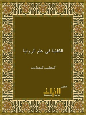 cover image of الكفاية في علم الرواية