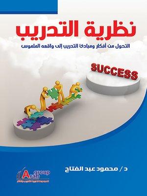 cover image of نظرية التدريب