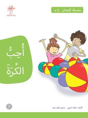 cover image of أحب الكرة