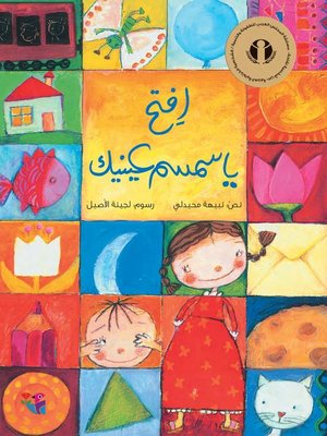 cover image of افتح يا سمسم عينيك