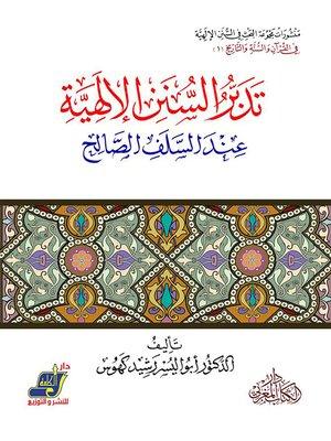 cover image of تدبر السنن الإلهية عند السلف الصالح