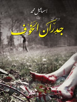 cover image of جدران الخوف