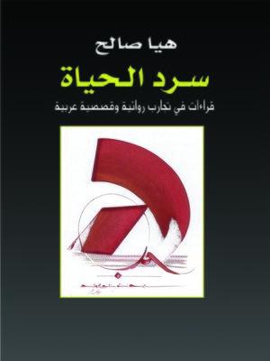 cover image of سرد الحياة