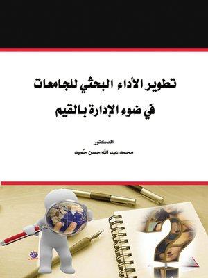cover image of تطوير الأداء البحثي للجامعات في ضوء الإدارة بالقيم