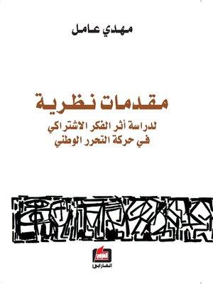 cover image of مقدمات نظرية لدراسة أثر الفكر الاشتراكي في حركة التحرر الوطني