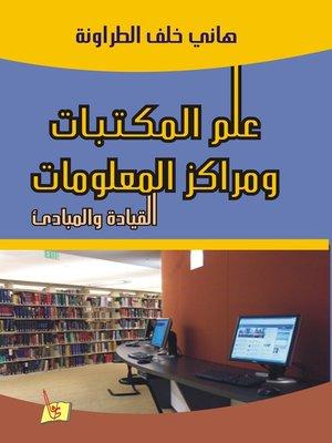 cover image of علم المكتبات و مراكز المعلومات