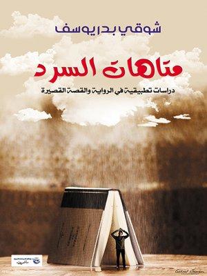 cover image of متاهات السرد