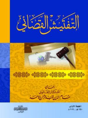 cover image of التفتيش القضائي