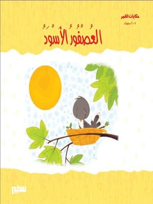 cover image of العصفور الأسود