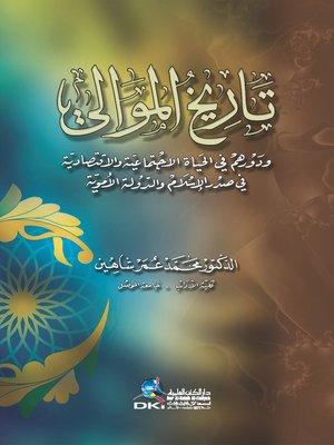 cover image of تاريخ الموالي ودورهم في الحياة الإجتماعية والإقتصادية في صدر الإسلام والدولة الأموية