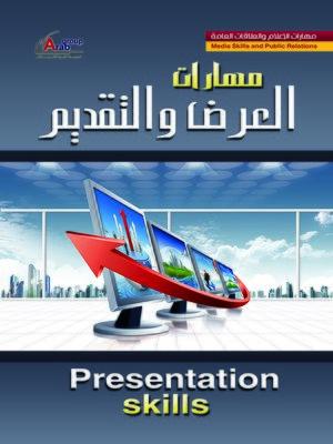 cover image of مهارات العرض و التقديم