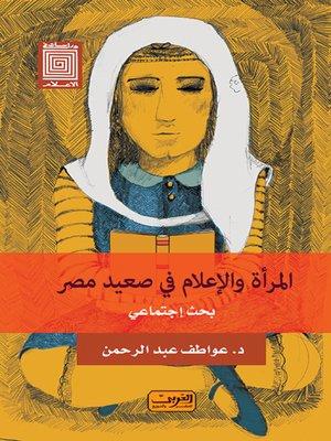 cover image of المرأة والإعلام في صعيد مصر : بحث جماعي