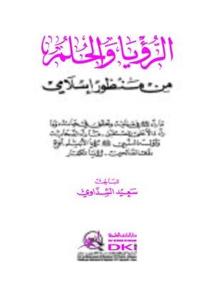 cover image of الرؤيا والحلم من منظور إسلامي