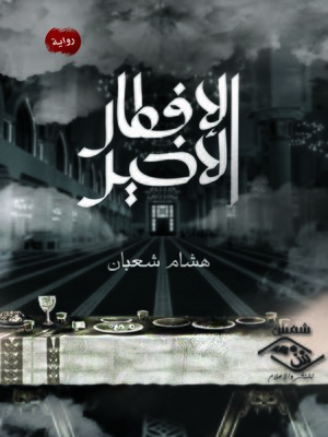 cover image of الإفطار الأخير