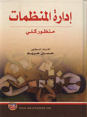 cover image of إدارة المنظمات