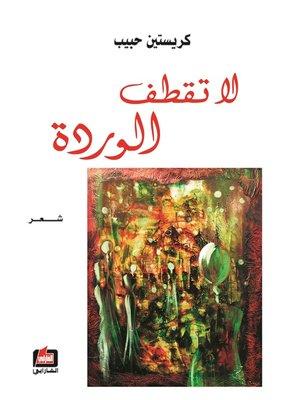 cover image of لا تقطف الوردة : شعر