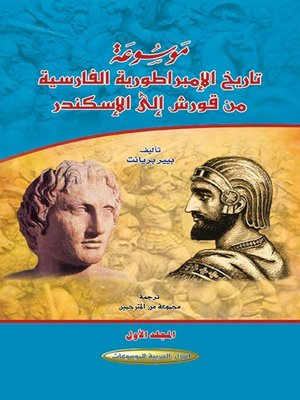 cover image of موسوعة تاريخ الإمبراطورية الفارسية من قورش إلى الإسكندر. المجلد الأول