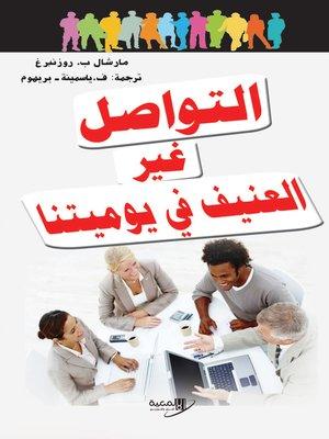 cover image of التواصل غير العنيف في يومياتنا