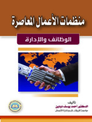 cover image of منظمات الأعمال المعاصرة : الوظائف - و الإدارة