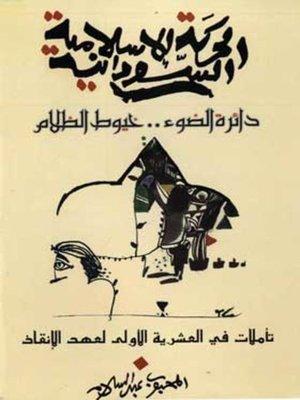 cover image of الحركة الإسلامية السودانية