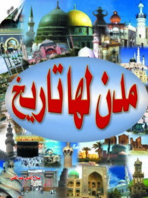 cover image of مدن لها تاريخ
