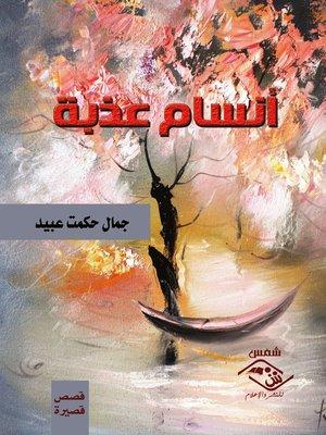 cover image of أنسام عذبة