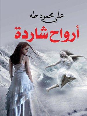 cover image of أرواح شاردة