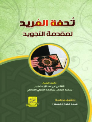 cover image of تحفة المريد لمقدمة التجويد