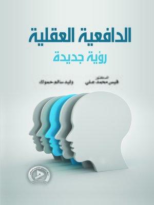 cover image of الدافعية العقلية