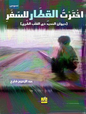 cover image of اخترت القطار للسفر