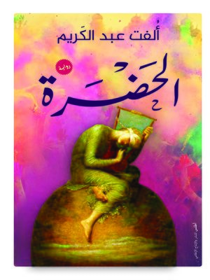 cover image of الحضرة