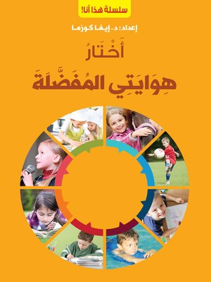 cover image of أختار هوايتي المفضلة