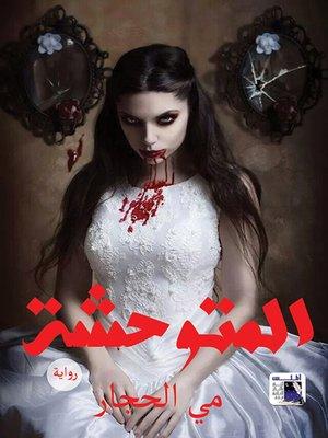 cover image of المتوحشة