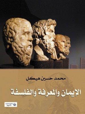 cover image of الإيمان والمعرفة والفلسفة