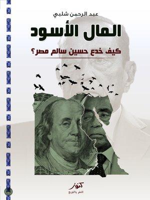 cover image of المال الأسود