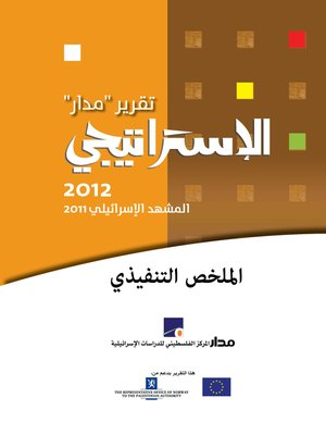 cover image of تقرير مدار الاستراتيجي 2012