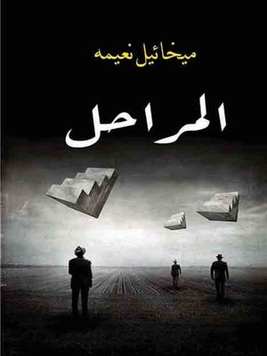 cover image of المراحل : سياحات في ظواهر الحياة وبواطنها