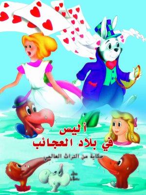 cover image of أليس في بلاد العجائب