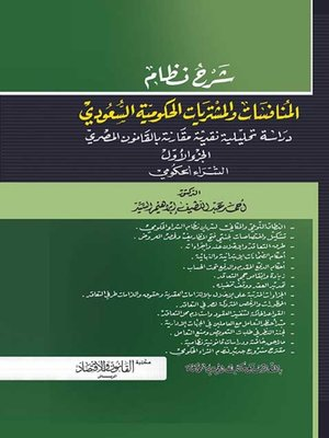 نظام المنافسات والمشتريات الحكومية 1438 pdf