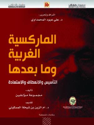 cover image of الماركسية الغربية وما بعدها